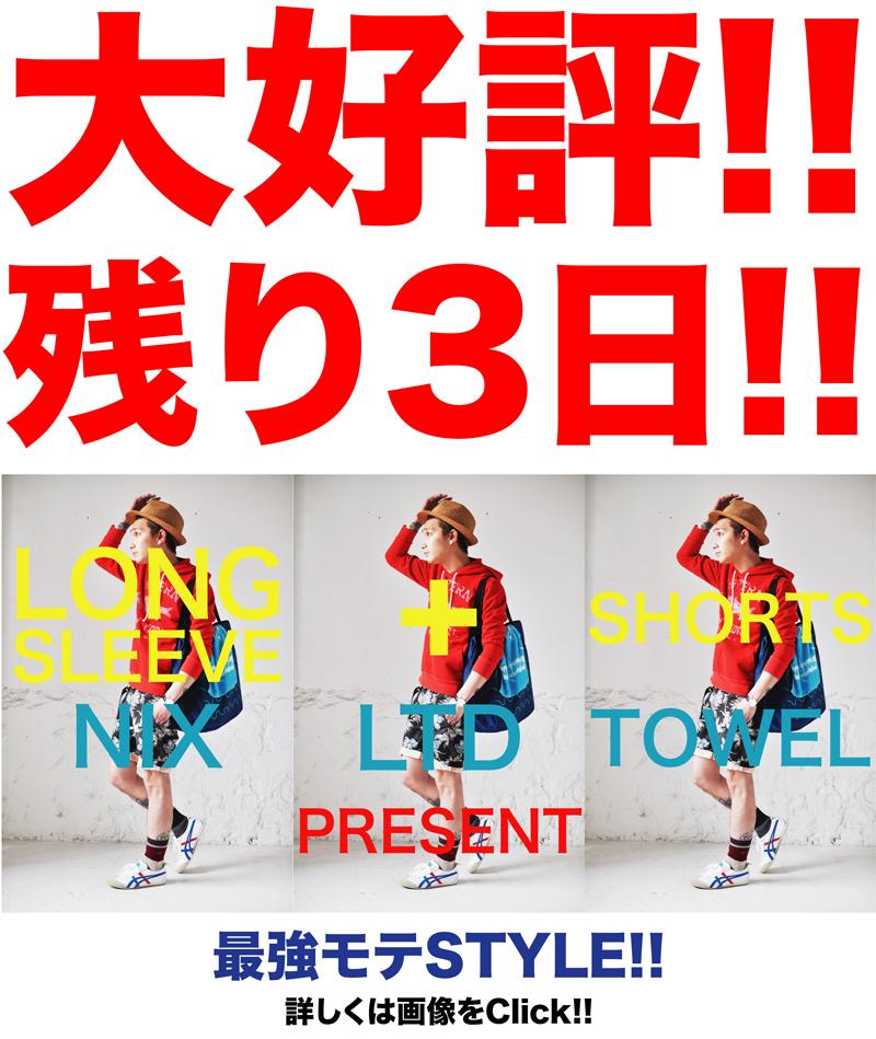 http://nix-c.blogspot.jp/2014/04/longsleeve-shorts.html