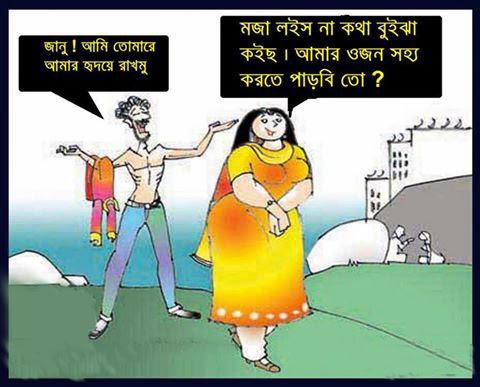 Facebook Funny Jokes Bangla Funny Photos