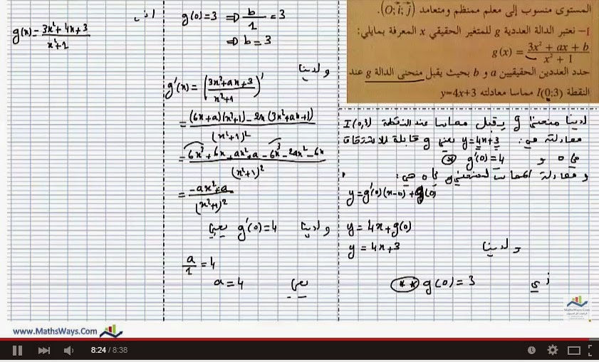الاشتقاق للاولى باك علوم - تمرين حول معادلة المماس  Dérivée
