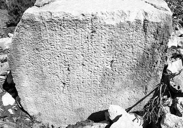 Inscripción griega