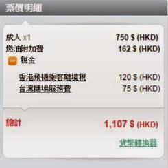 香港去台北來回機票$750起($1,107連稅)
