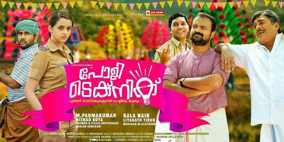 'Polytechnic' Malayalam movie review