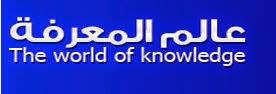 عالم المعرفة