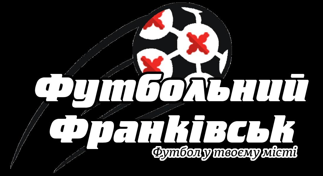 Футбольний Франківськ