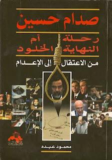 تحميل كتاب صدام حسين رحلة النهاية ام الخلود PDF