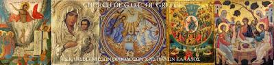 CHURCH OF G.O.C. OF GREECE- ΕΚΚΛΗΣΙΑ Γ.Ο.Χ. ΕΛΛΑΔΟΣ