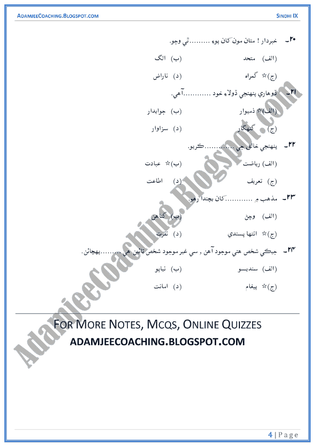 khutbah-hajjatul-wida-multiple-choice-questions-sindhi-notes-for-class-9th