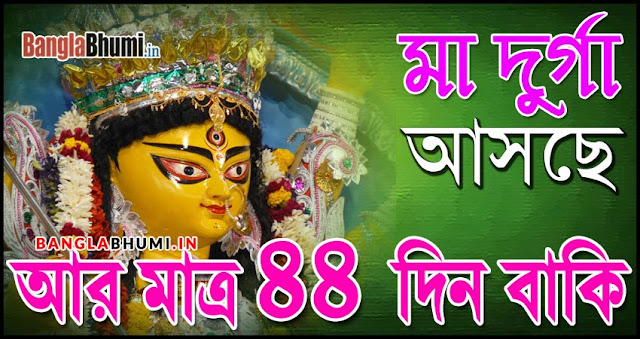 Maa Durga Asche 44 Din Baki - Maa Durga Asche Photo in Bangla