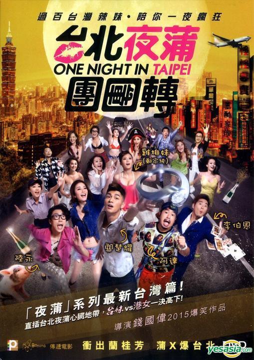 poster Một đêm ở Đài Bắc
