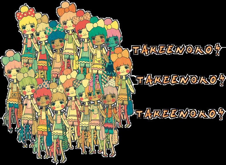 takenoko! ☆