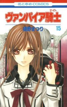 Download Vampire Knight