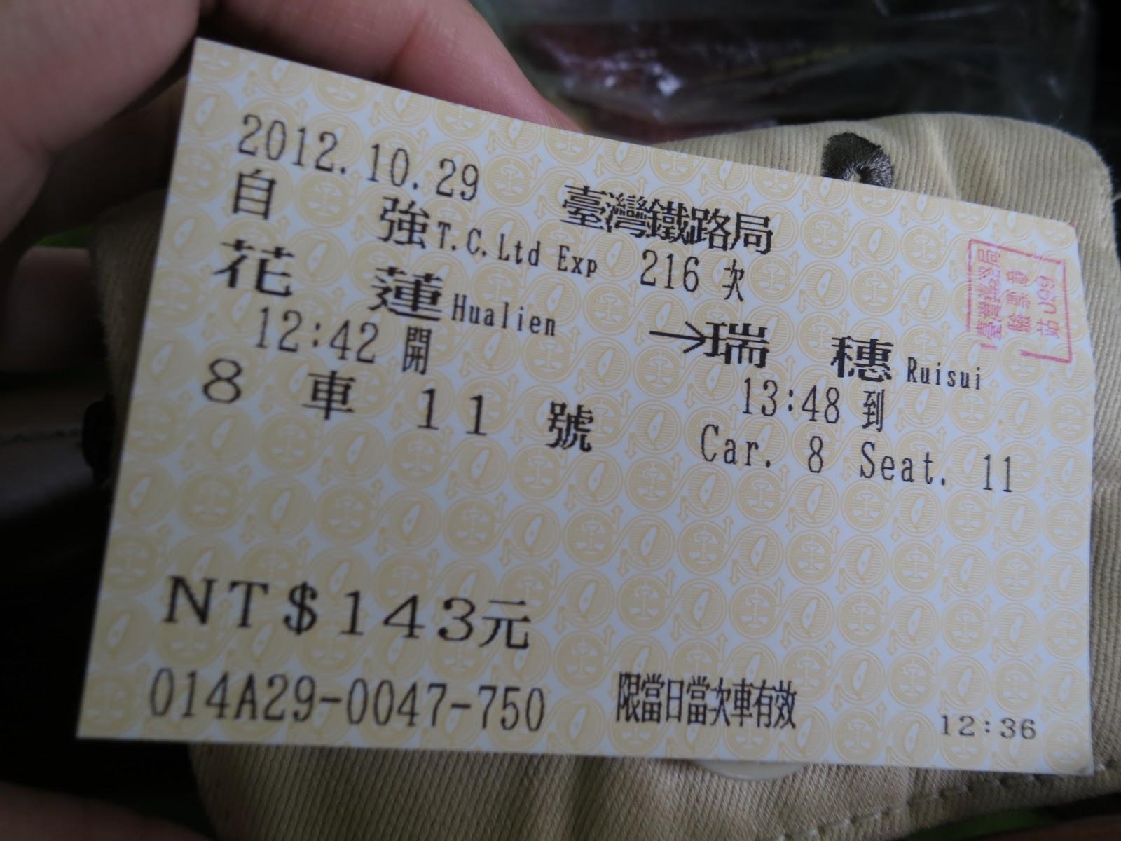 Hualien Mini Explorations: Day trip to Ruisui (瑞穗)