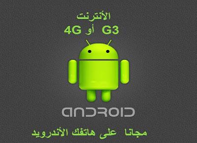 الأنترنت الأندرويد,بوابة 2013 Android.jpg