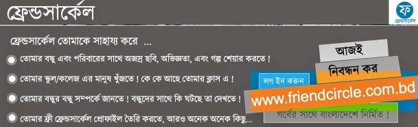 FriendCircle - Bangla Social Network Site