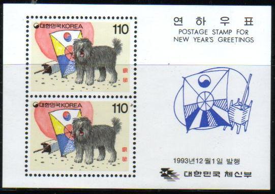 1993年朝鮮民主主義人民共和国(北朝鮮)オールド・イングリッシュ・シープドッグの切手シート
