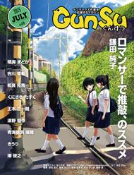 月刊群雛 2015年 07月号