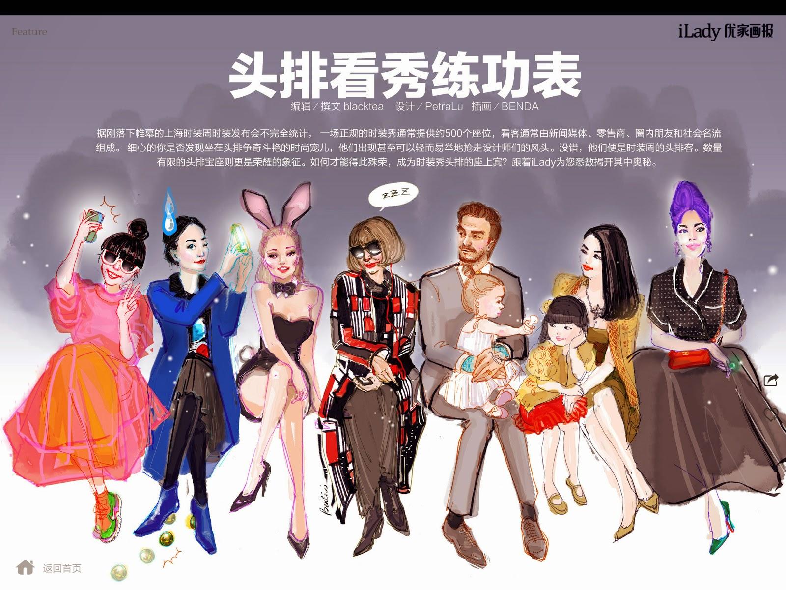 FashionWeek-Front-Row-iLady-magazine-Ben-Liu