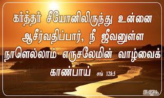 psalm:128:5