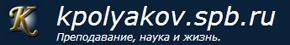 Сайт Константина Полякова