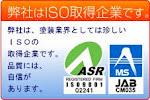 塗装業界では珍しい ISO認証取得