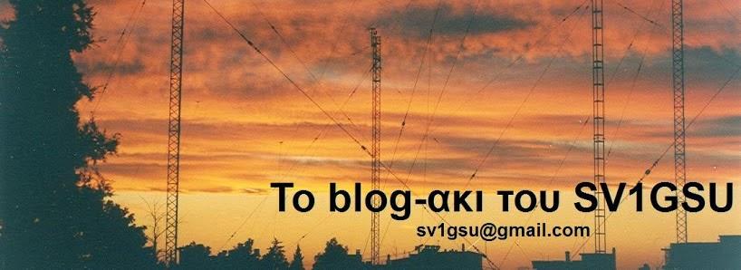 Το BLoG-άκι του SV1GSU