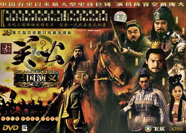 ตำนานกวนกง : The Legend of Guan Gong