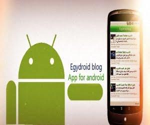تطبيق ايجي اندرويد لمتابعه جديد المدونه