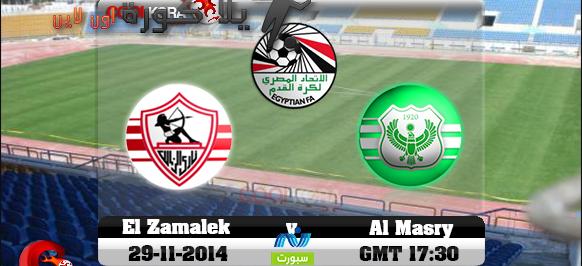 مشاهدة مباراة الزمالك والمصري بث مباشر الدوري المصري El Zamalek vs Al Masry