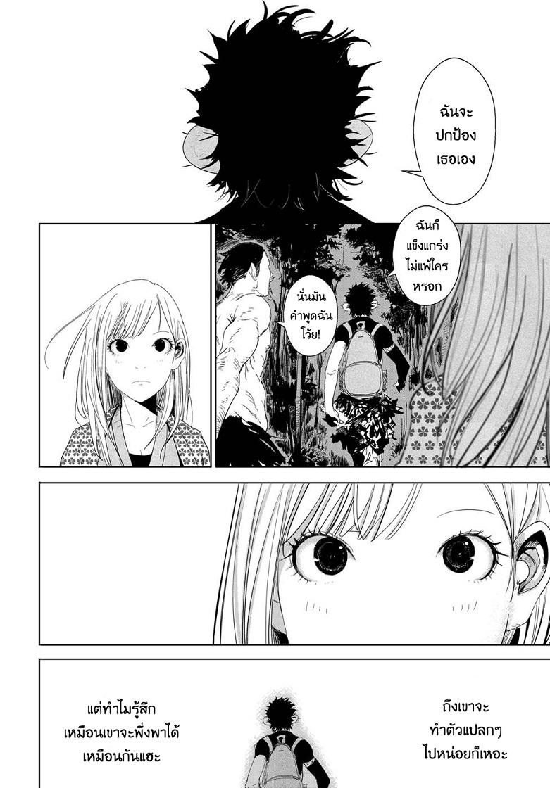 Daisaiyuuki Bokuhi Seiden ตอนที่ 5 TH แปลไทย