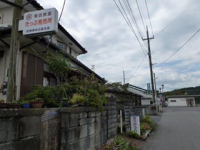 東武日光線 楡木駅 常備軟券乗車券