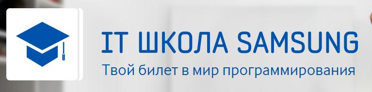 IT школа Samsung