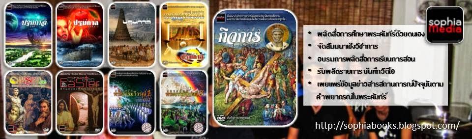 SophiaBooks&Media (Thailand)