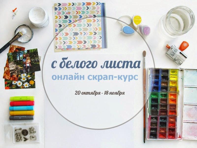 Курс Ольги Котляровой