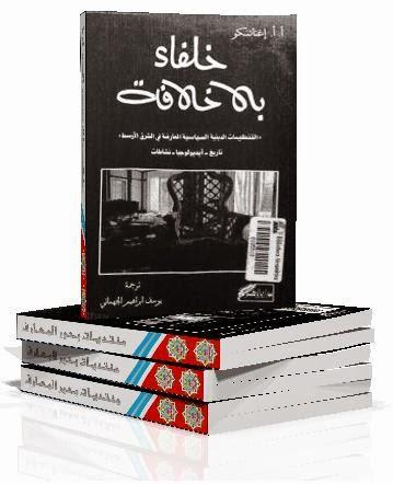 خلفاء بلا خلافة: التنظيمات الدينية السياسية المعارضة في الشرق الأوسط - أ. أ. إغناتنكو pdf