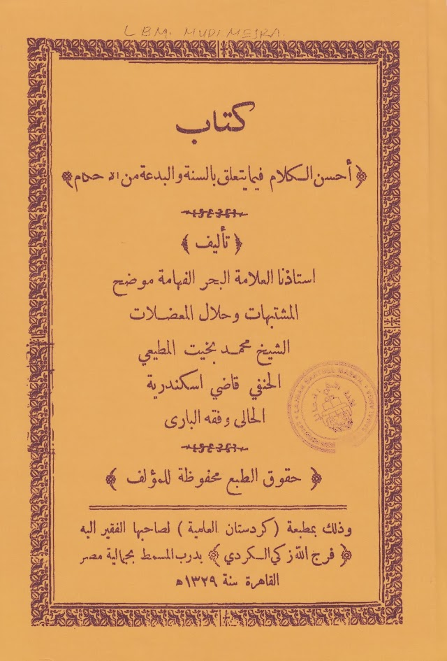 Download kitab Ahsanul kalam fima yata`allaqu bisunnah wal bid`ah min al-Ahkam , أحسن الكلام فيما يتعلق بالسنة و البدعة من أحكام