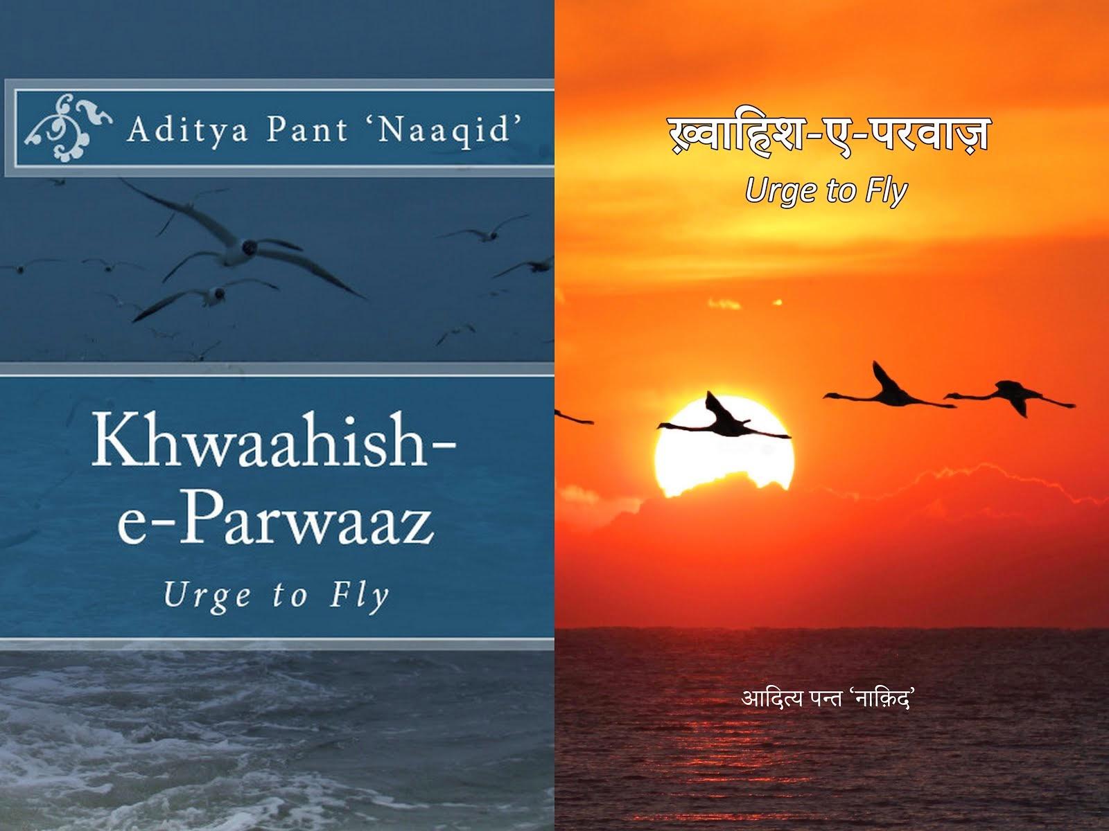 Khwaahish-e-Parwaaz