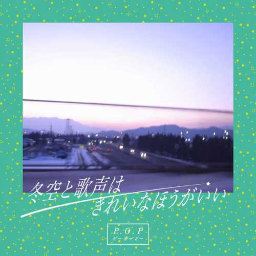 [MUSIC] P.O.P – 冬空と歌声はきれいなほうがいい (2014.12.03/MP3/RAR)