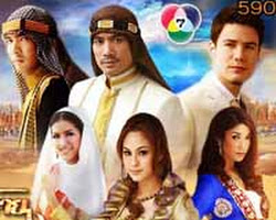 [ Movies ] Chhne Khsach Samout Sne ละครฟ้าจรดทราย - Khmer Movies, Thai - Khmer, Series Movies
