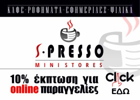 S-Presso ministores (Κάντε κλικ στην εικόνα για την σελίδα στο facebook και για online παραγγελία)