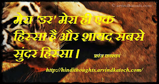 My fear, best part, Franz kafka, Hindi, Thought, Quote,