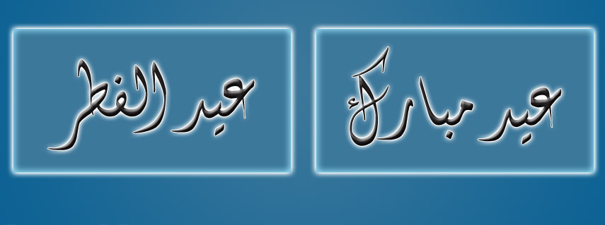 Eid ul Fitr 2013 Facebook Timeline Covers