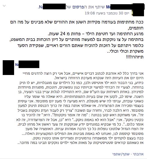 סטטוס בפייסבוק - פקידות השטן - דרכי רמיה רשויות הרווחה להחתמת הורים לנזקקות על ילדיהם