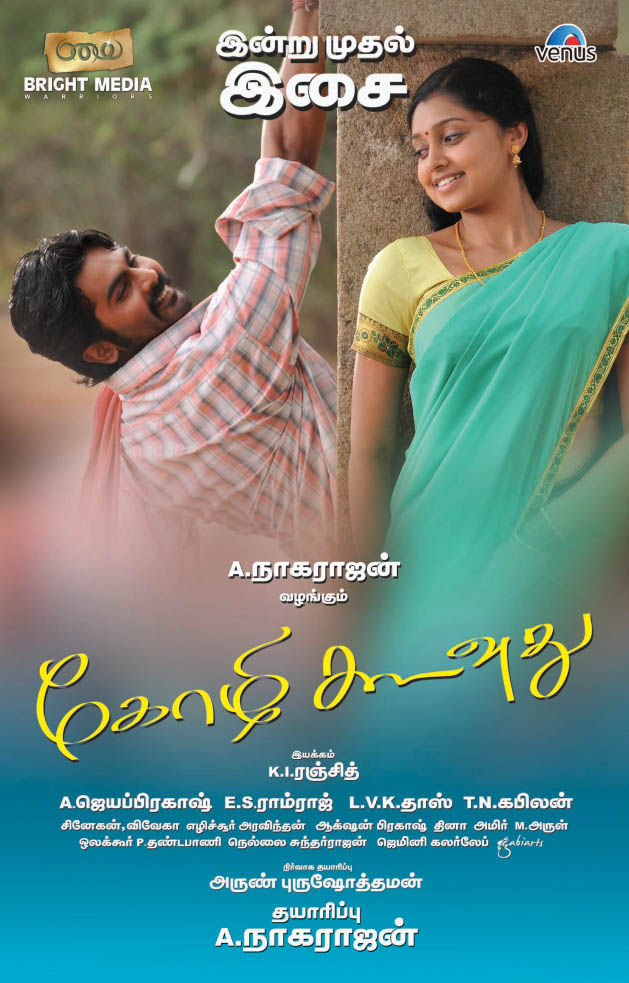 http://4.bp.blogspot.com/-SKEI37dmt20/UFGVIUknbzI/AAAAAAAAA0E/JkPj_5rZNuQ/s1600/Kozhi-Koovuthu-2012-Tamil-Movie-Mp3-Songs-Free-Download.jpg