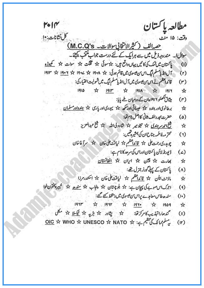 Pakistan-Studies-urdu-2014-past-year-paper-class-XII
