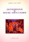 """Књига """"Екуменизам и време апостасије"""""""