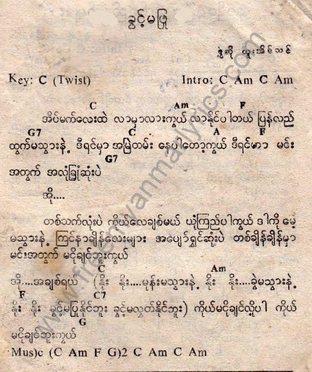 Htoo Eain Thin - Nar Yee Paw Ka Myat Yay Zat Myar