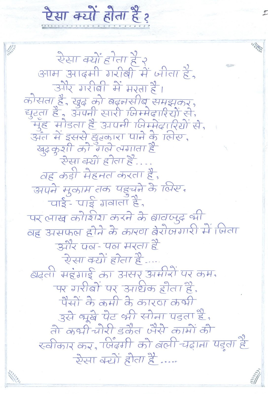 Sanskar-Kala-Darpan: POETRY WRITING COMPETITION (HINDI) SENIOR