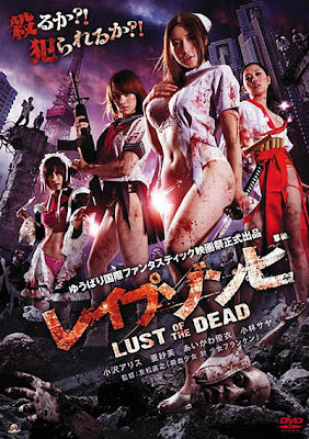 Rape Zombie: Lust of the Dead! Priapismo Zombie