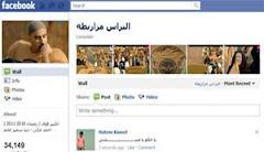 عشرات الآلاف ينضمون لـ''التراس مزاريطه'' على فيس بوك
