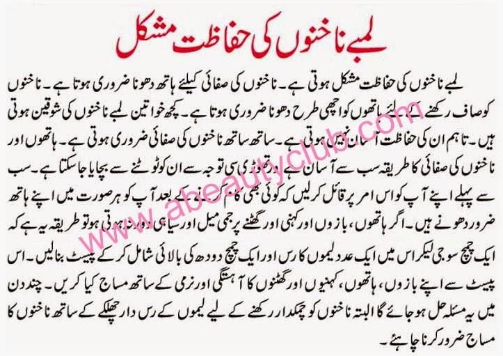 Nail Growth Tips For Girls - Urdu Tips - Entertainment Plus Fashion